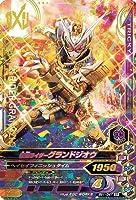 ガンバライジング BS1-047 仮面ライダーグランドジオウ SR