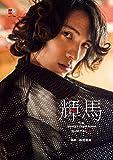 デジタル原色美男図鑑 輝馬「T's Photograph Digital+」【文春e-Books】