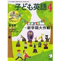 子ども英語 2008年 04月号 [雑誌]