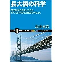長大橋の科学 夢の実現に進化してきた橋づくりの技術と歴史をひもとく (サイエンス・アイ新書)