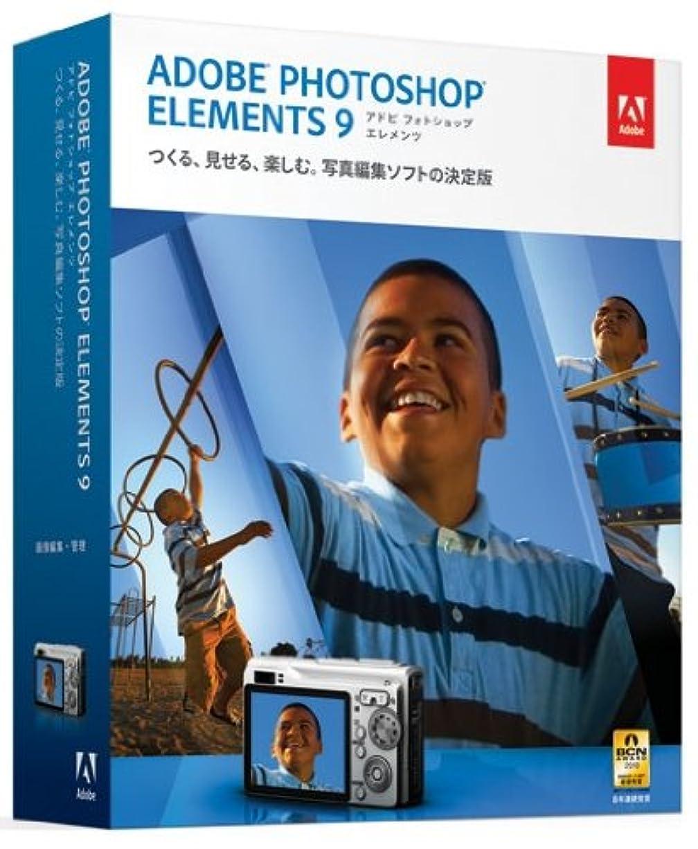調整する汚れる代名詞Adobe Photoshop Elements 9 日本語版 Windows/Macintosh版 (旧価格品)