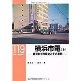 横浜市電〈上〉 戦災までの歴史とその車輌 (RM LIBRARY 119)
