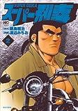 スーパー刑事 2 (ニチブンコミックス)