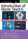 Introduction of Elastic Stack 6 これからはじめるデータ収集&分析 (技術の泉シリーズ(NextPublishing)) 画像