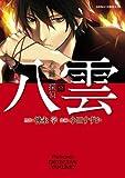 心霊探偵八雲(9) (あすかコミックスDX)
