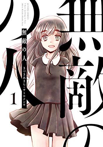 無敵の人 (1) (アクションコミックス)