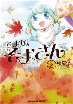 そよ風そよさん (2) (まんがタイムコミックス)