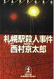 札幌駅殺人事件 (光文社文庫)