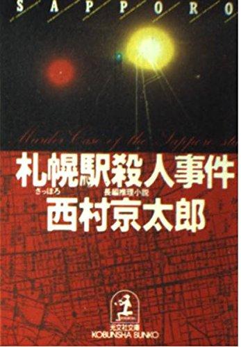 札幌駅殺人事件 (光文社文庫)の詳細を見る
