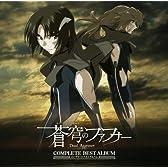 「蒼穹のファフナー」コンプリートベストアルバム
