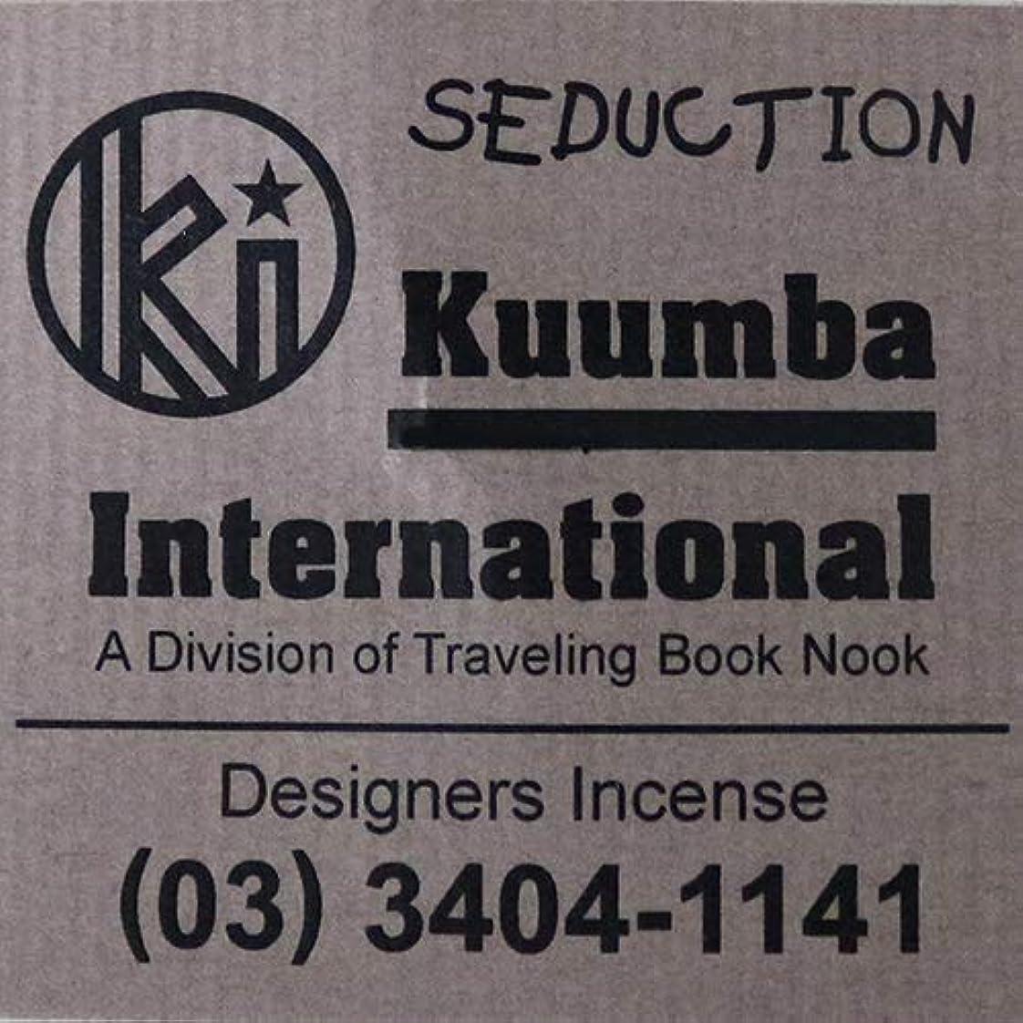 おもしろいうまれたつかいます(クンバ) KUUMBA『incense』(SEDUCTION) (SEDUCTION, Regular size)