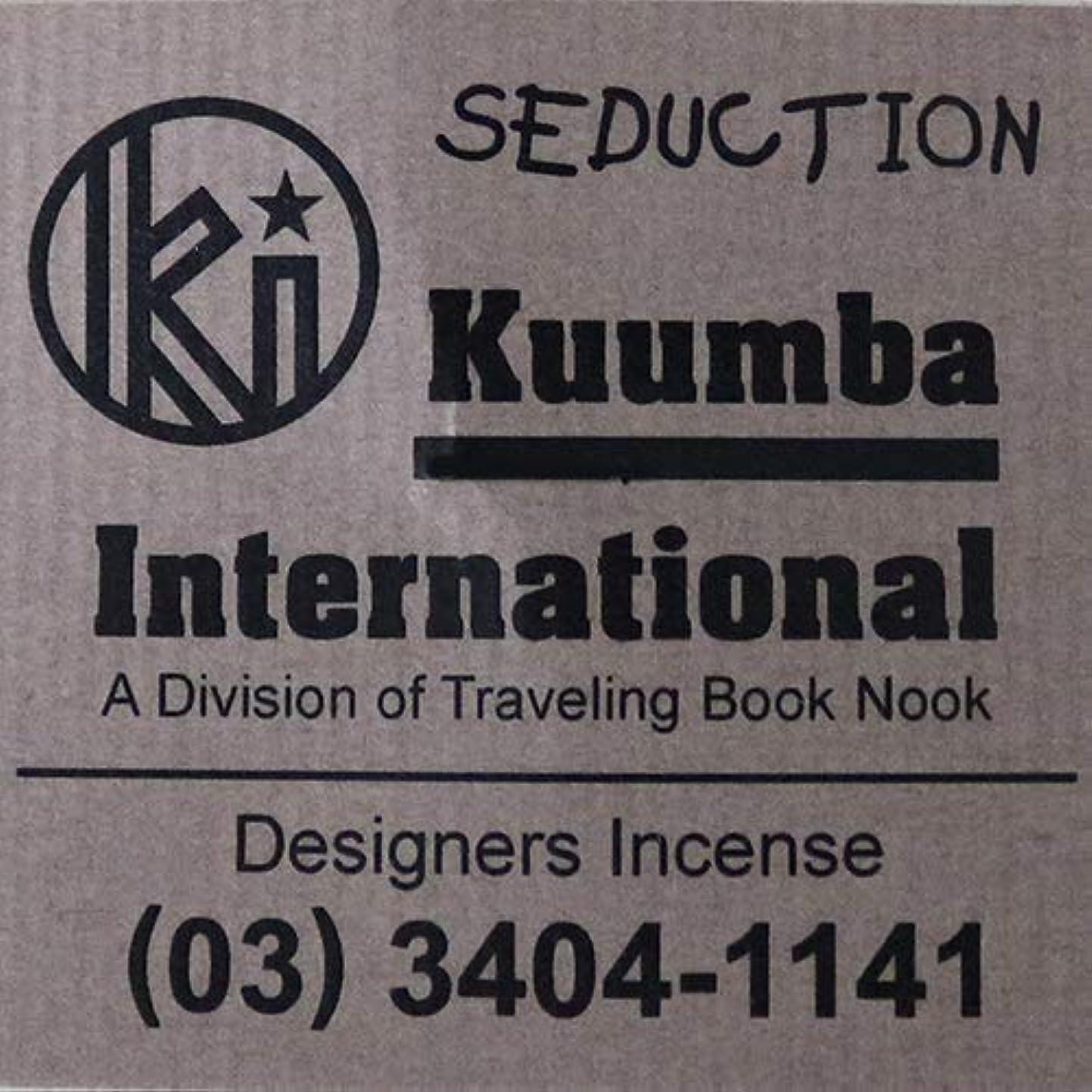 フェード練習したシングル(クンバ) KUUMBA『incense』(SEDUCTION) (SEDUCTION, Regular size)