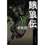 餓狼伝〈11〉 (双葉文庫)