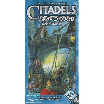 あやつり人形 (Citadels) 完全日本語版 カードゲーム