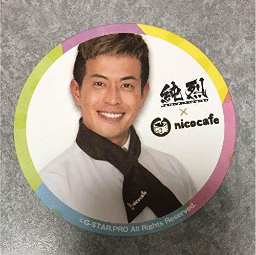 友井雄亮 ニコカフェ コラボ コースター ノベルティ 非売品 純烈