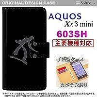 手帳型 ケース 603sh スマホ カバー AQUOS Xx3 mini アクオス 梵字(タラーク) 黒 nk-004s-603sh-dr574