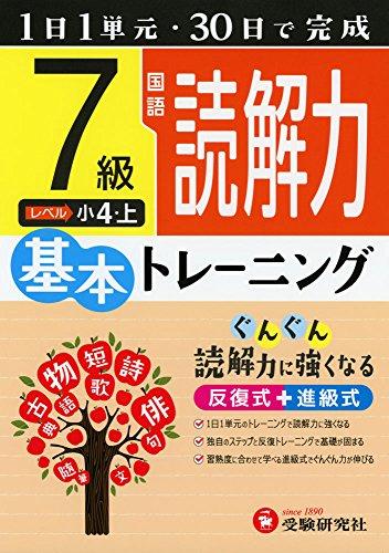 小学 基本トレーニング 国語読解力7級: 1日1単元・30日完成 (小学基本トレーニング)の詳細を見る