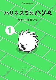 ハリネズミのハリー(1) (星海社コミックス)