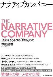 ナラティブカンパニー―企業を変革する「物語」の力