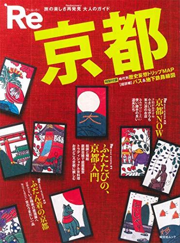 Re 京都 (昭文社ムック)
