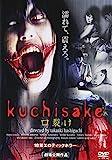 Kuchisake 口裂け [DVD]