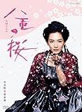 八重の桜 完全版 第参集 DVD BOX[DVD]