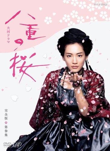 八重の桜 完全版 第参集 DVD BOXの詳細を見る