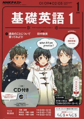 NHKラジオ 基礎英語1 CD付き 2017年1月号 [雑誌] (NHKテキスト)の詳細を見る