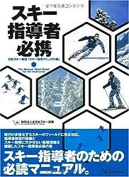 スキー指導者必携 日本スキー教程「スキー指導マニュアル編」
