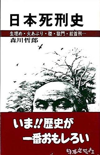 日本死刑史―生埋め・火あぶり・磔・獄門・絞首刑… (DARIN BOOKS)