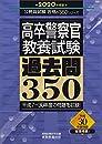 高卒警察官 教養試験 過去問350 2020年度 (公務員試験 合格の350シリーズ)
