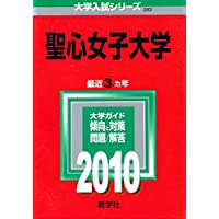 聖心女子大学 [2010年版 大学入試シリーズ] (大学入試シリーズ 283)