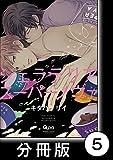 ジェラテリアスーパーノヴァ【分冊版】5 (バンブーコミックス Qpaコレクション)
