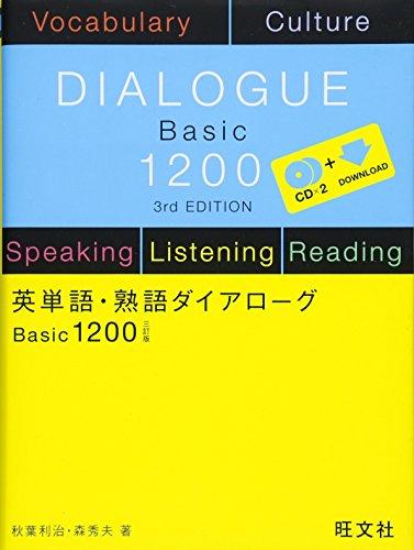 英単語・熟語ダイアローグ Basic1200 三訂版の詳細を見る