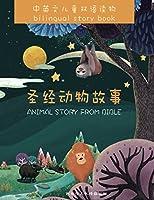 Animal Story From Bible 圣经动物故事: Bilingual Animal Story From Bible (People Story From Bible)
