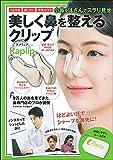 小鼻をはさんでスラリ見せ 美しく鼻を整えるクリップ-Raplip- ([バラエティ])