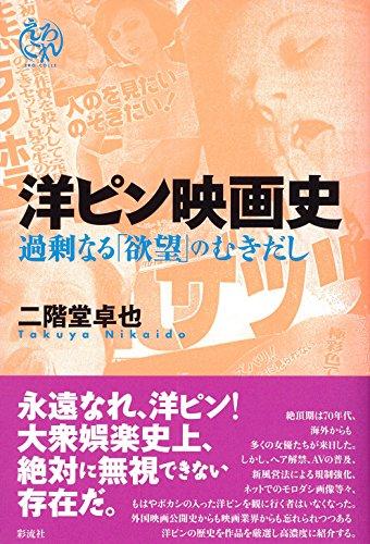 洋ピン映画史(仮) (えろこれ)