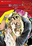 憂いのシーク (ハーレクインコミックス・ダイヤ シ 1-4)