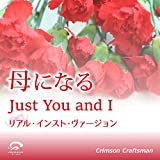 Just You and I 母になる 主題歌 (リアル・インスト・ヴァージョン)