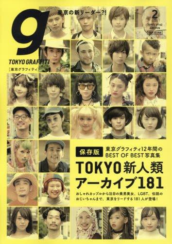 Tokyo graffti 2017年 02 月号