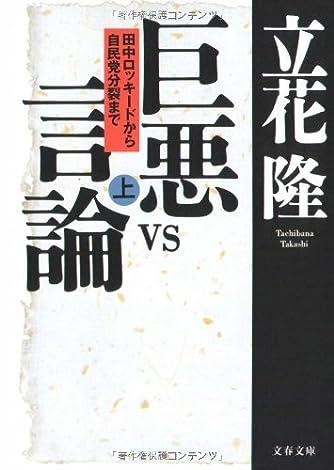田中ロッキードから自民党分裂まで 巨悪vs言論 上 (文春文庫)