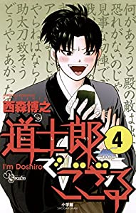 道士郎でござる(4) (少年サンデーコミックス)