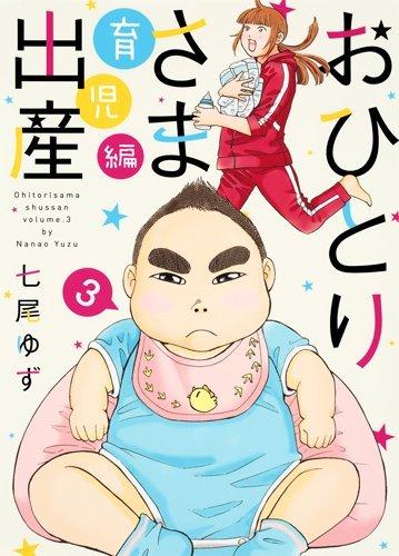 おひとりさま出産 3 育児編 (集英社クリエイティブコミックス)の詳細を見る