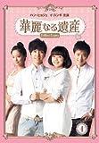 華麗なる遺産 DVD-BOXI <完全版>[DVD]
