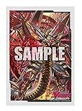 ブシロードスリーブコレクション ミニ Vol.500 カードファイト!! ヴァンガード『星輝兵 カオスブレイカー・ドラゴン』