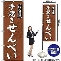 のぼり旗 手焼きせんべい SNB-4077 (受注生産)