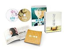 聖の青春 豪華版 [Blu-ray]
