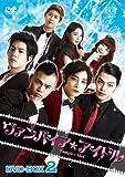 ヴァンパイア☆アイドル DVD BOX2[DVD]