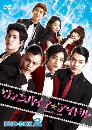 ヴァンパイア☆アイドル DVD-BOX2