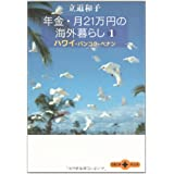年金・月21万円の海外暮らし〈1〉ハワイ・バンコク・ペナン (文春文庫PLUS)